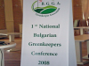 the-1st-b-g-g-a-confrence-at-st-sofia-g-c-in-the-2008